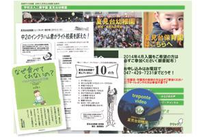 Webサイト、ビデオ、ニュースレターの編集は鳥居氏の重要な仕事だという。食育本も発行し、園の取り組みや考え方を広く伝えている
