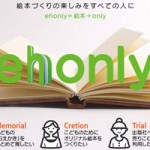 ehonly
