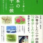 イラストで楽しむ 日本の七十二候