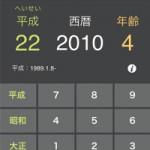 アプリ画面「年号電卓」