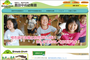 島田中央幼稚園のWebサイト