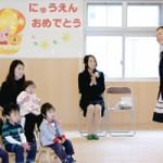 保育園部の入園式には、お父さんお母さんと一緒に幼い子どもたち9名が集まった。広くてピカピカの園舎に子どもたちの元気な声が響いた