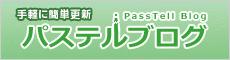 パステルブログ