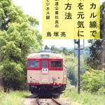 書籍「ローカル線で地域を元気にする方法」