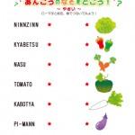 ワークシート「野菜の暗号」