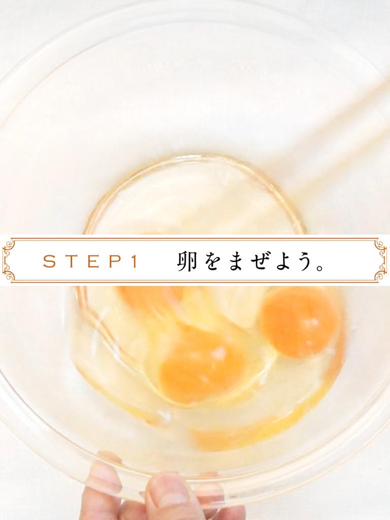 Aji Pad 卵をまぜる