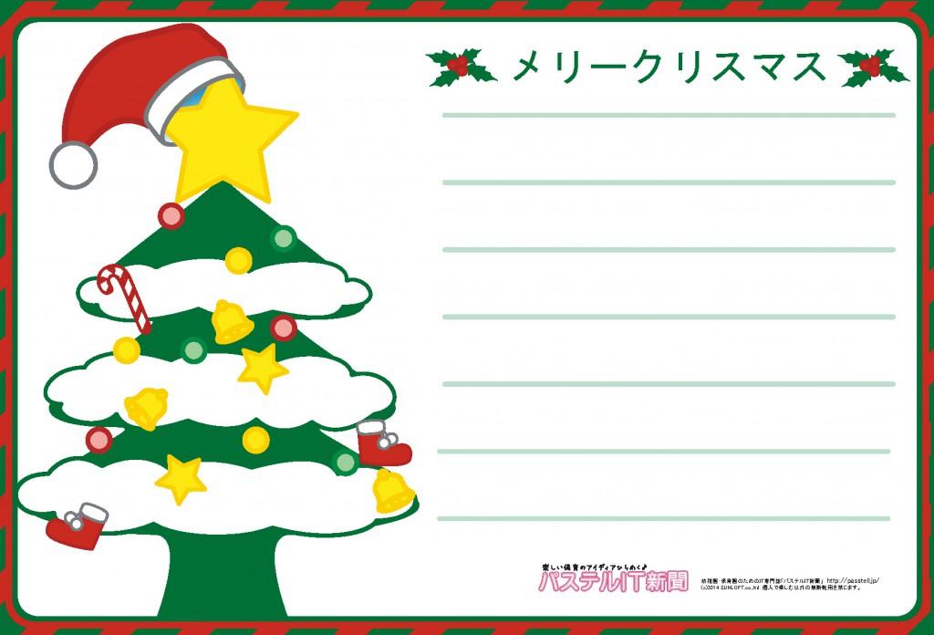 テンプレートクリスマスツリーカード2 幼稚園保育園の