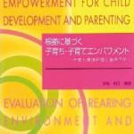 根拠に基づく子育ち・子育てエンパワメント