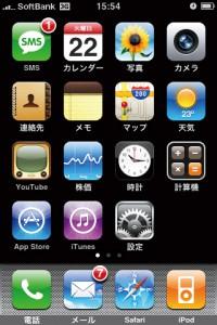 アイフォーンのメインメニュー画面
