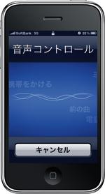 指を画面に滑らせて操作することが特徴だが、音声でも操作できるようになった。