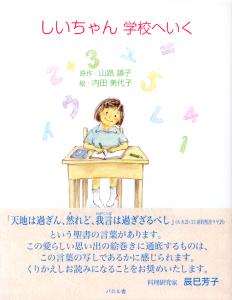 【しいちゃん】シリーズ第3巻「しいちゃん 学校へいく」 B5変形サイズ 1,260円(税込) パロル舎出版