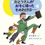 ひさかたチャイルドの絵本 野間児童文芸賞を受賞