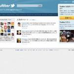 ツイート(つぶやき)で交流する「Twitter(ツイッター)」。利用者数は1400万人を超えた(2011/1 ニールセンインターネット利用動向調査より)
