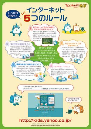IT社会を生きる子どもたちのために 安全に楽しく学べる環境作り(サブ2)