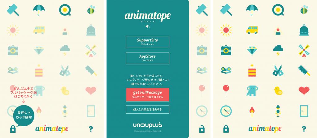animatope オノマトペを録音するイラストを選ぶ