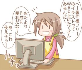 「へー著作権フリーのイラストってWeb上にたくさんあるんだ~」