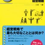 書籍「『60分』図解トレーニング 経営戦略」