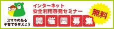 インターネット啓発セミナー開催園募集!<無料>