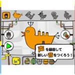 『こどアプリ[codoapp]』シリーズ第2弾