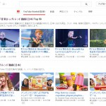 2014年人気動画を視聴