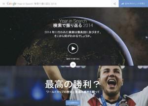 人気ワードに「ワールドカップ」 グーグルで振り返る1年
