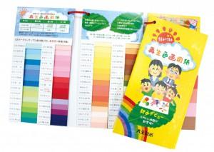 全62色の色見本帳