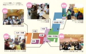 2014年10月から開始されたセミナーは、2015年6月までに20カ所で開催される