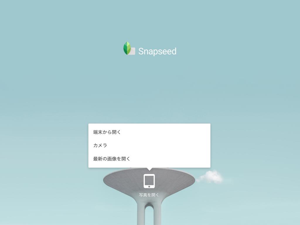 Snapseed アプリを起動&写真を選ぶ.