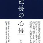 書籍「社長の心得」