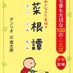 書籍「みんなのたあ坊の菜根譚」