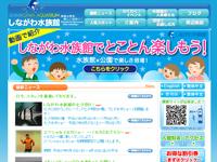 rainasobi_suizokukan02