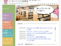rainasobi_toshokan03
