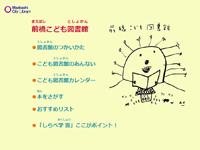 rainasobi_toshokan04