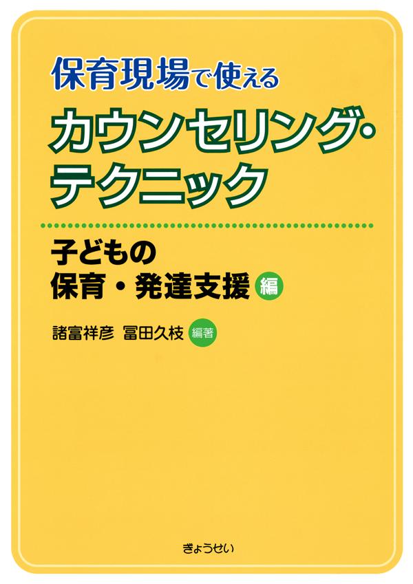 書籍「保育現場で使えるカウンセリング・テクニック」