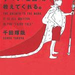 書籍「仕事の答えは、すべて『童話』が教えてくれる」