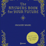 書籍「The Answers Book for Your Future」