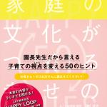 書籍「家庭の文化がつくる幸せのループ」