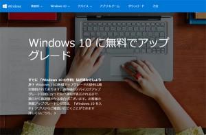 Windows10無料提供開始 新しいセキュリティ機能