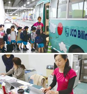 通園バスは朝夕2コースずつ。それぞれ約30名の園児たちが乗車。事務所からはバスの現在位置を確認
