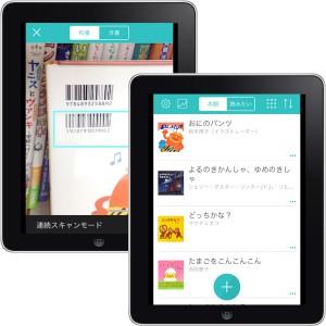 アプリ「読書管理ビブリア」