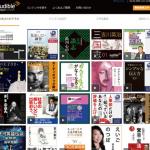 Audible公式サイト