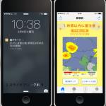 アプリ「雷アラート: お天気ナビゲータ」