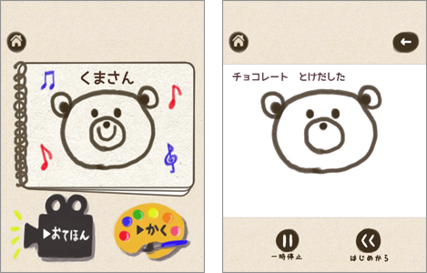 アプリ「どうぶつえかきうた」 お手本でおえかきをイメージ