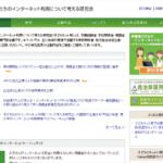 「子どもネット研」公式サイト