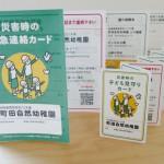 保護者用マニュアル「緊急連絡カード」(左)と園児用マニュアル「見守りカード」(右)