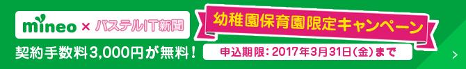 mineo×パステルIT新聞キャンペーン