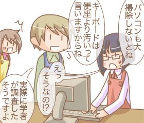 「パソコンも大掃除しないとね」