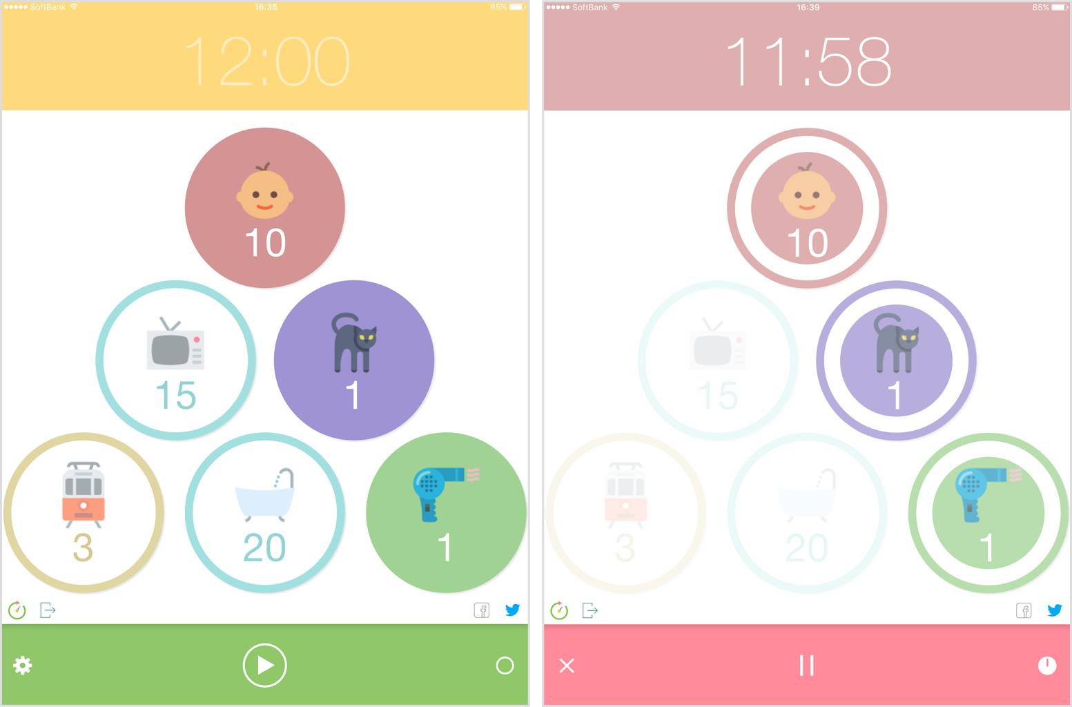 アプリ「楽しいタイマー IconTimer」 タイマーをセット