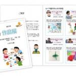 sakuhinten-pamphlet