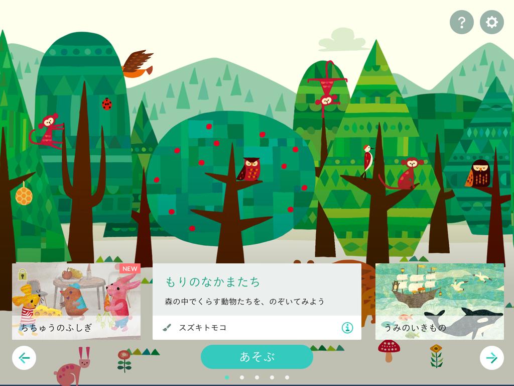 アプリ「ゆびつむぎ - タッチ絵遊びアプリ」 どの絵で遊ぶかを選ぶ